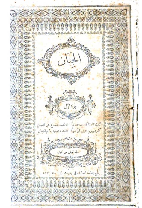 Al-Jinan