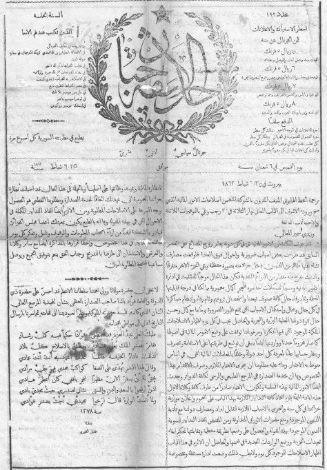 Hadiqat al-Akhbar