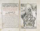 الإنجيل، حلب 1706