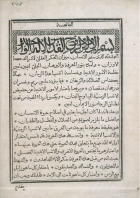ميزان الزمان، الشوير 1734