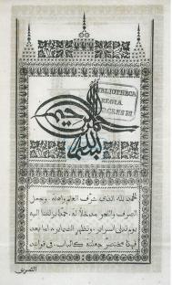 فصل الخطاب، بيروت 1836